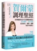 賀爾蒙調理聖經:哈佛醫師的全方位賀爾蒙療癒法,西方醫學╳漢方草藥,告別老化、肥胖、憂鬱,有效平衡身心