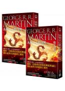 冰與火之歌前傳:血火同源 套書(上下共兩冊)