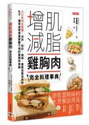 增肌減脂雞胸肉完全料理事典:大口吃肉也能瘦!涼拌、煎炒、燒烤、燉煮到製成肉排、丸子,獨享或帶便當都難不倒的雞胸肉食譜