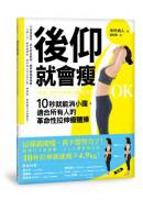 後仰就會瘦:10秒就能消小腹,適合所有人的革命性拉伸瘦體操