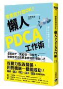 零意志力也OK!懶人PDCA工作術:擺脫瞎忙、無紀律、沒毅力,軟爛魯蛇也能精準實踐的行動心法