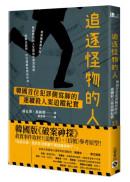 追逐怪物的人:韓國首位犯罪側寫師的連續殺人案追蹤紀實