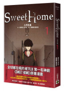 Sweet Home 1【作者簽名版】:Netflix冠軍韓劇同名原著漫畫