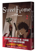 Sweet Home 2【作者簽名版】:Netflix冠軍韓劇同名原著漫畫