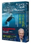 活在我們的星球(Netflix同名紀錄片):世界級自然學家見證地球一百年的變遷與展望