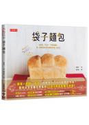 袋子麵包:免烤箱、不沾手、不用揉麵團,搖一搖就能做出美味麵包的懶人烘焙法