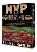 MVP製造機:看大聯盟頂尖球隊如何用科技顛覆傳統、以成長心態擁抱創新,讓平凡C咖成為冠軍A咖