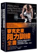 麥克史東阻力訓練全書—美國國家肌力與體能協會創辦人;美國奧運訓練中心總監,完整傳授教練與自主訓練的一切知識