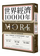世界經濟10000年:從石器時代到貿易戰爭,我們的經濟是如何成形?