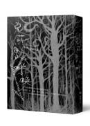 克蘇魯的呼喚:H.P. Lovecraft恐怖小說傑作選(全新重譯版)