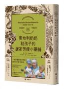 奧地利奶奶給孩子的居家芳療小藥鋪:54支精油、13支純露、28支植物油、27種藥草,超過200種配方,從兒童到青少年感受自然全方位的身心靈照護智慧。