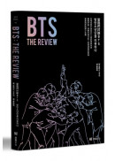 BTS THE REVIEW當我們討論BTS:在嘻哈歌手與IDOL之間的音樂世界,專輯評論╳音樂市場分析╳跨領域專家對談,深度剖析防彈少年團