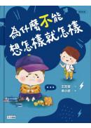 為什麼不能想怎樣就怎樣:王宏哲給孩子的情緒教育繪本2(贈1桌遊1學具)