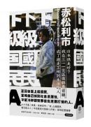 下級國民A:日本很美好?我在三一一災區復興最前線,成了遊走工地討生活的人