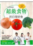 超級食物的日常好食:洋蔥、番茄、花椰菜的100+吃法