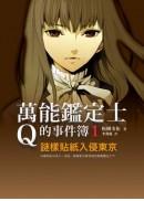 萬能鑑定士Q的事件簿1:謎樣貼紙入侵東京