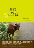 台灣小野放:出走不必遠行,在山‧田‧洋‧森找自己