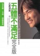 五體不滿足完全版:乙武洋匡的嶄新旅程