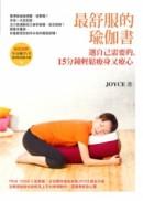 最舒服的瑜伽書:選自己需要的,15分鐘輕鬆療身又療心(含50分鐘DVD:每日深層修復操,哪裡痛都有效)