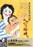 人間條件5:男性本是漂泊心情(附完整版DVD)
