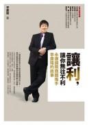 讓利,讓你無往不利:永康國際商圈推手李慶隆的故事