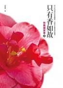 只有香如故(上):林義雄家書(上冊)