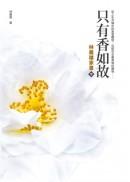 只有香如故(下):林義雄家書(下冊)