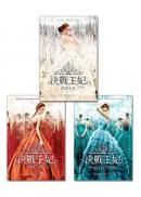 決戰王妃(3冊)