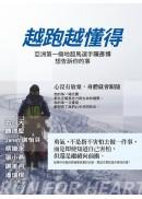 越跑越懂得:亞洲第一極地超馬選手陳彥博想告訴你的事