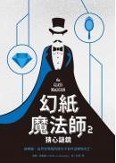 幻紙魔法師2:猜心謎鏡