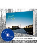 烏蘭巴托在遠方(附贈小說原聲配樂CD)