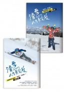 滑雪讓我們人生更完整︰兩個熱雪大叔的冒險之旅(中西兩翻雙書封設計)