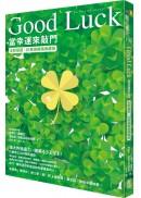 Good Luck:當幸運來敲門【全新插圖.30萬冊暢銷典藏版】