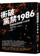 衝破黨禁1986:民進黨創黨關鍵十日紀實