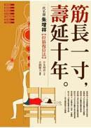 筋長一寸 壽延十年︰香港名醫朱增祥拉筋復位法