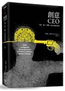 創意CEO:行銷、廣告、媒體、設計的創意管理