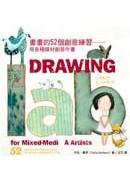 畫畫的52個創意練習:用各種媒材創意作畫(隨書附贈保護書套)