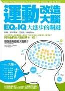 運動改造大腦:IQ和EQ大進步的關鍵