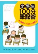 小學生100分筆記術 養成書寫力,打造孩子的學習力!(國小一 ~ 六年級適用)