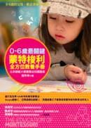 0 ~ 6歲最關鍵:蒙特梭利全方位教養手冊