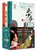 步步驚心(全新增訂版)(共三卷)