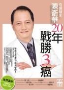 奇蹟醫生陳衛華20年戰勝3癌!
