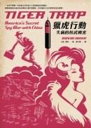 獵虎行動:失竊的核武機密