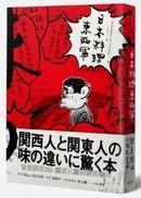 日本料理東西軍:關東關西口味大不同