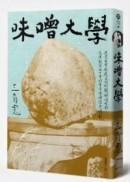 味噌大學:決定日本飲食文化的關鍵料理味,流傳超過四十年的手作味噌經典圖解