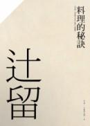料理的秘訣:米其林二星茶懷石老店「辻留」大廚親傳