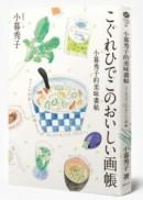小暮秀子的美味畫帖