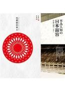 日本顯影2in1 套書