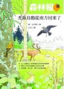 森林報‧春:禿鼻烏鴉從南方回來了