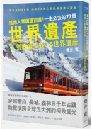 搭乘人氣鐵道前進!一生必去的77個世界遺產:海外取材86國,乘車22萬公里的鐵道達人嚴選